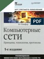 V_Olifer_N_Olifer_Kompyuternye_s.pdf