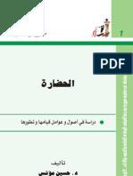 001.pdf الحضارة