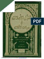 Tanazu-l-Amlak fi Markati-l-Aflak