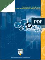 CA-COMP STRUTT-ING(rus).pdf