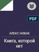 Novak_Aleks_Kniga_kotoroi_net_Readli.Net_bid250860_original_b49e6.epub