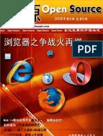 开源6 200806