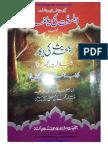 Ahle-Sunnat Ki Yalgar [Urdu]