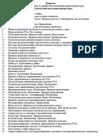 Вопросы По Практике 2016-17 г