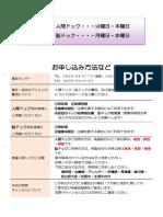 H30年ドックパンフレット(HP用).pdf
