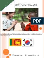 Employment Permit System - Sri Lanka
