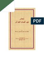 اقسام القرآن