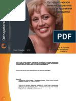 быкова - лечение пародонта.pdf