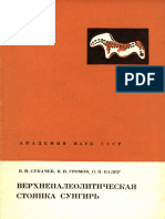 Paleolithic Sungir Site 1966 162