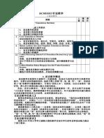 BCNB3083听说教学 - 2. 说话教学