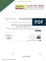[ سنة 3 اقتصاد ] درس النظام المصرفي اقتصاد سنة ثالثة ثانوي.pdf