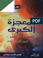 كتاب المعجزة الكبرى - عدنان الرفاعي