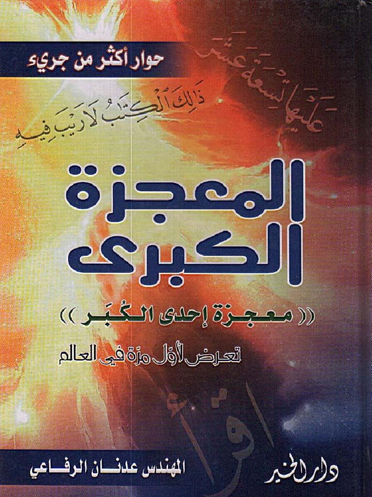 كتاب المعجزة الكبرى عدنان الرفاعي pdf