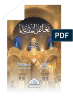 Taleem Ul Aqaid by Mufti Tahir Mehmood (Maktabatul Bushra)
