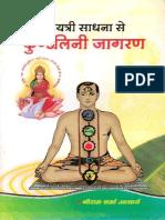 Gayatri_Sadhana__Se_Kundalini_Jagaran.pdf
