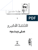 The-Great-sedition-Ali-and-his-sons-BY-Taha-Hussein-Arabic.pdf
