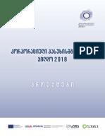 კორპორაციული პასუხისმგებლობის ჯილდო 2018-პროექტები