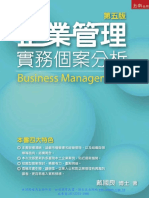 1FPS企業管理:實務個案分析
