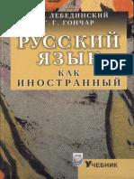 Лебединский С.И., Гончар Г.Г. - Русский язык как иностранный - 2007.pdf