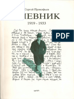 Prokofiev S. - Dnevnik T.2 (1919-1933) - 2002 - pdf