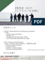 脂質異常症(DLP)