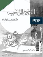 الترجمة الى العربية قضايا واراء.pdf
