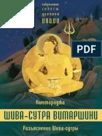 _Кшемараджа, Шива-сутра вимаршини.pdf