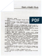 கோடாங்கிப் பேய் 406-412