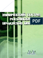 Химический Состав Российских Продуктов Питания. 2002 г.