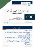 (2) إرساء آليات البحث التربوي في منظومة التربية والتكوين.pdf