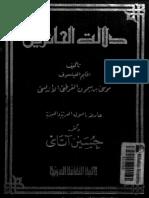 dlalh-alhaeren-abw-3-1-ar_ptiff