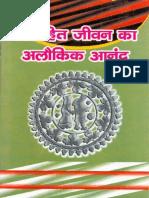 H-Vivahit Jivan Ka Alaukik Anand Xxyyyy Regular