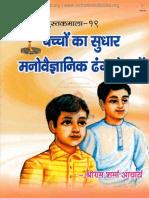 H-bachchon Ka Sudhar Manovaigyanik Dhang Se Karen Xxyyyy Pocket