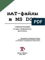 BATfiles.pdf