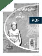 Plato- Theaetetus Arabic