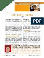 仿制药一致性评价——机遇与挑战.pdf