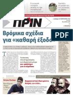 Εφημερίδα ΠΡΙΝ, 25.2.2018 | αρ. φύλλου 1367