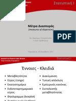 Μέτρα Διασποράς(measures of dispersion).pdf