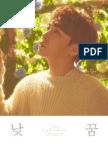 낮 꿈 (Day Dream) - 성민 Sungmin