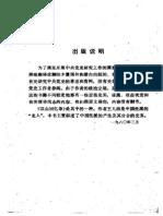 王凡西-双山回忆录