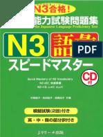 JLPT N3 Goi Speed Master.pdf