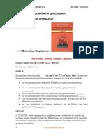 10protinomena-fisikis-.pdf