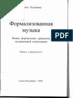 formalized_music RUS .pdf