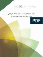 الدليل الإرشادي للائحة تقييم الأداء الوظيفي السعودي