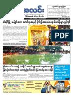 Myanma Alinn Daily_ 4 March 2018 Newpapers.pdf