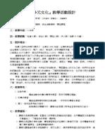 教師研習補充資料『多元文化』教學活動設計 淡江大學 詹翔霖副教授