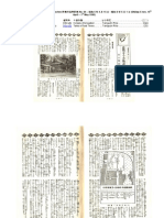 Pg 20 a Guide to Famous Play Locations 芝居名所案内 Dōmyōji   Konjaku Monogatari 道明寺今昔物語