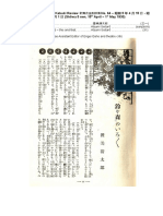 pg 31 Suzugamori no iroiro 鈴ケ森のいろいろ