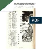 pg 41 The background to Hanshichi and Sankatsu 半七と三勝の素性
