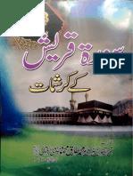 Surah Quraish benefits